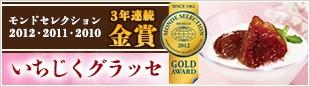 いちじくグラッセ 2012・2011・2010 3年連続モンドセレクション金賞