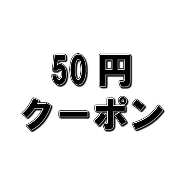 50円クーポン レジン