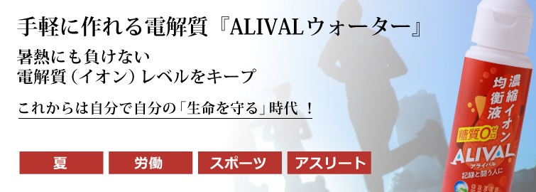 「濃縮イオン均衡液ALIVAL(アライバル)」