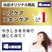 当店人気No.1 当店オリジナル スキンケア・ヘアケア 魂の商材屋