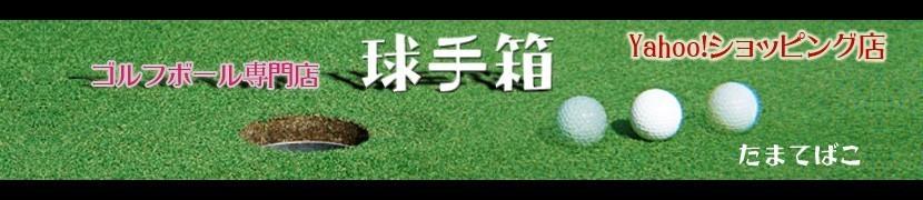 ゴルフボール専門店