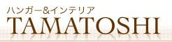ハンガー&インテリア TAMATOSHI