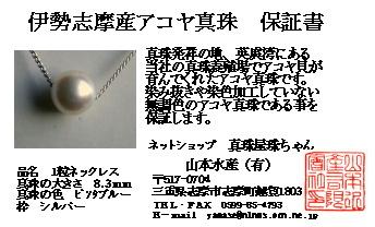 伊勢志摩産アコヤ真珠保証書