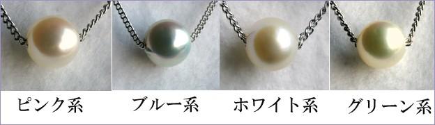 アコヤ真珠の色