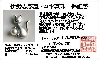 アコヤ真珠保証書