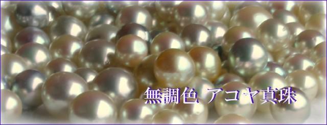 無調色のアコヤ真珠