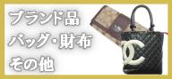 ブランドバッグ・ブランド財布
