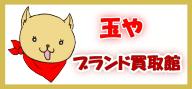 玉や質店公式サイト