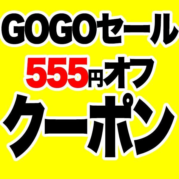 GOGOクーポン