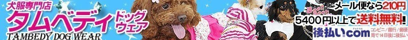 犬服専門店タムベディ