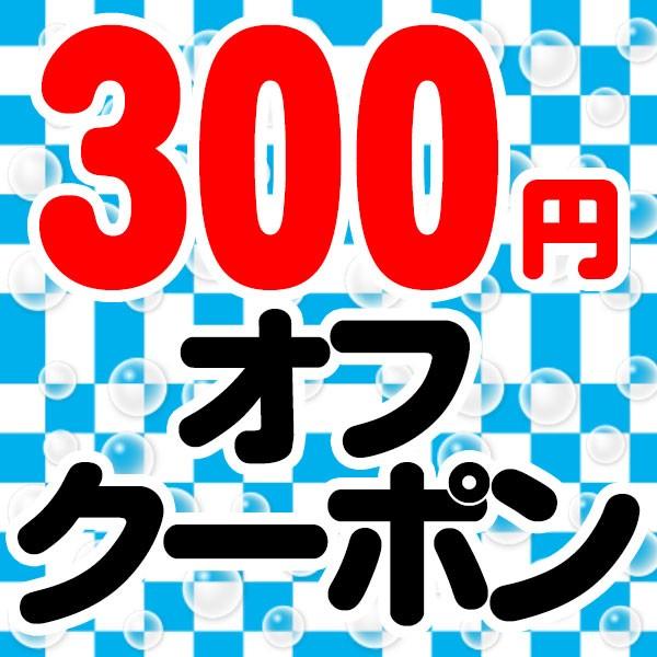 節分特集【300円off】クーポン