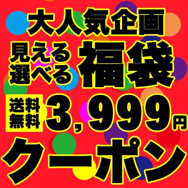 対象商品を3点ご購入で3999円★福袋★クーポン