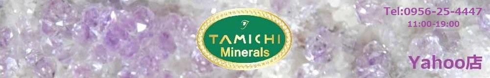 TAMICHI Minerals  タミチミネラル