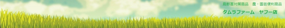 鳥獣害対策、便利な農作業用品の専門店