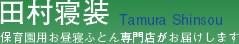 田村寝装 ロゴ