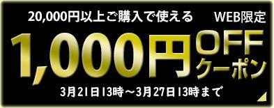 20000円以上ご購入で使える1000円OFFクーポン