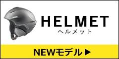 NEWモデル ヘルメット