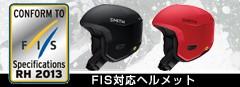 FIS対応ヘルメット