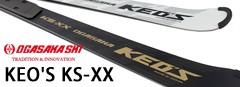 オガサカ KEO'S KS-XX