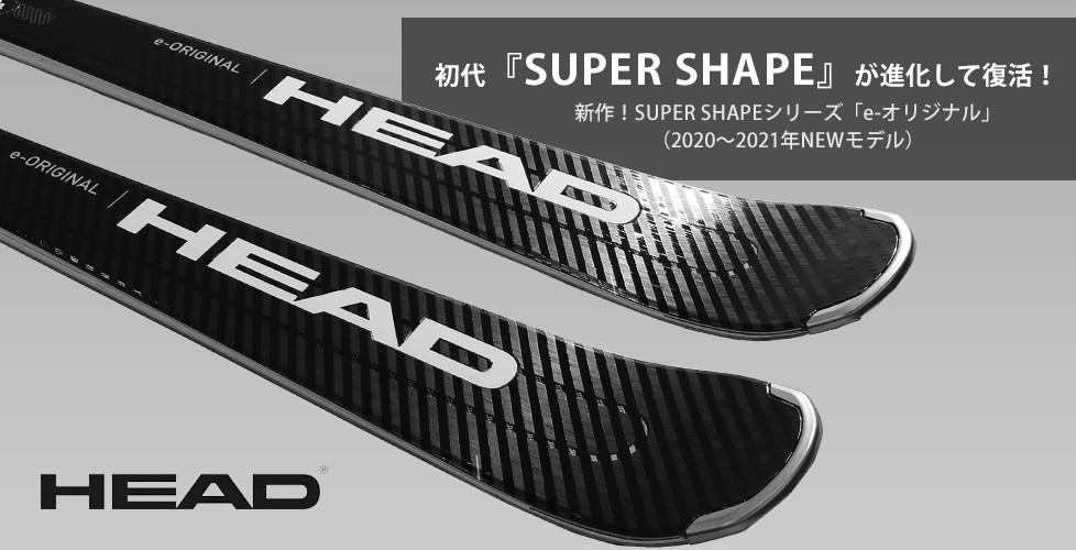 初代『SUPER SHAPE』が進化して復活! 新作!SUPER SHAPEシリーズ「e-オリジナル」(2020~2021年NEWモデル)