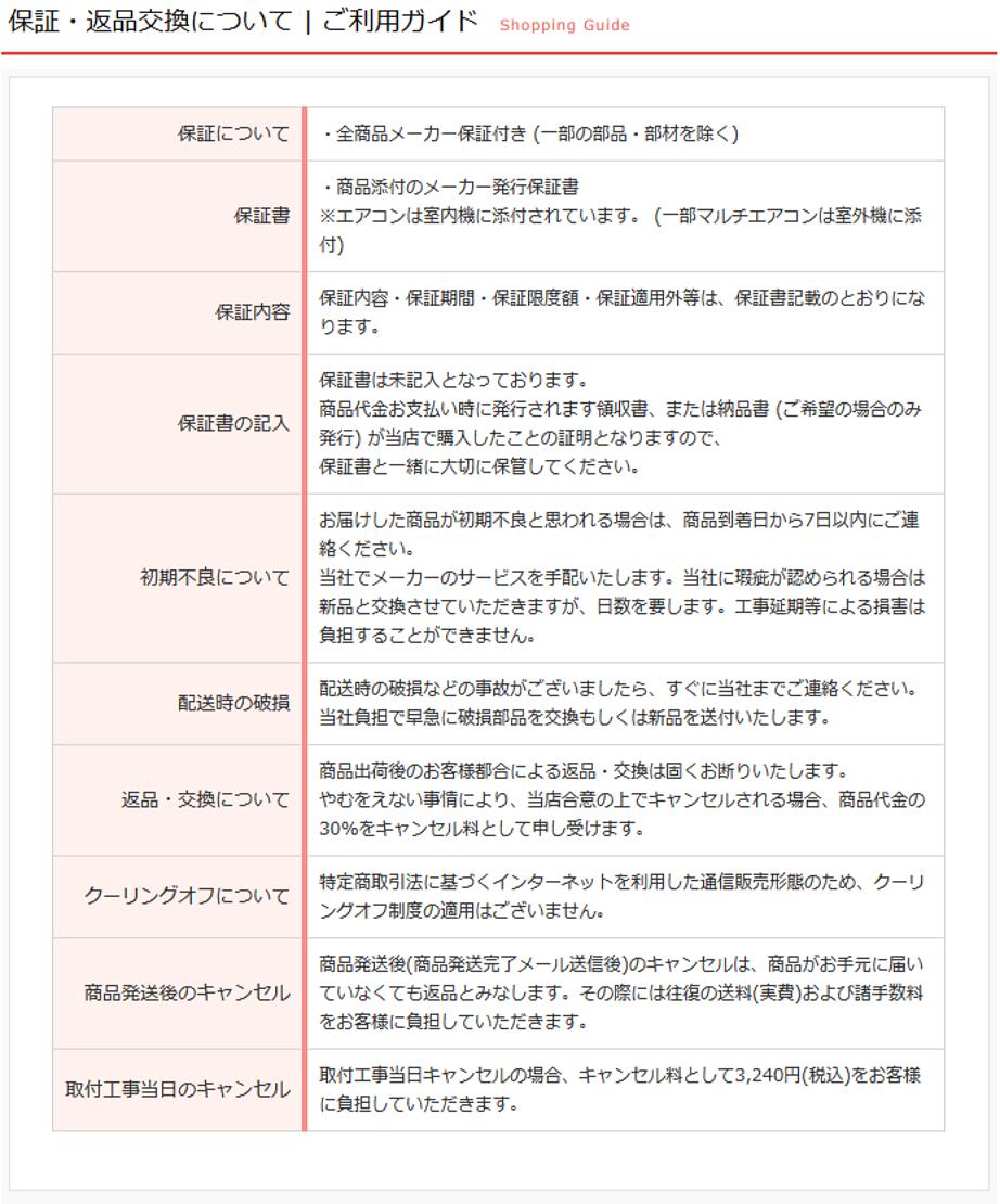 shopping_guide9