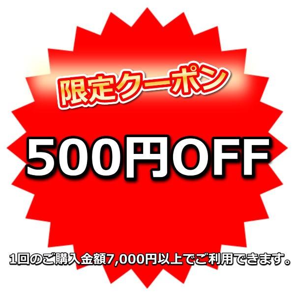 7,000円以上のご購入で500円OFF!!