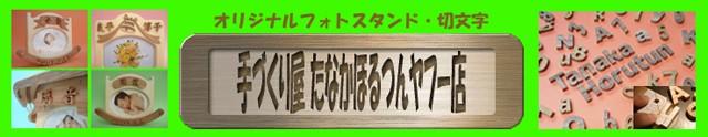 手づくり屋たなかほるつんヤフー店 オリジナルフォトスタンド・切文字