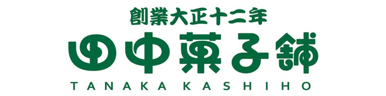 田中菓子舗 ロゴ