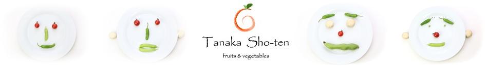 Tanaka Sho-tenは、青果卸問屋の直営ショップです。