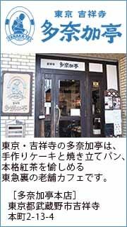 多奈加亭本店