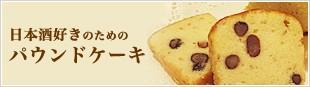 日本酒好きのためのパウンドケーキ