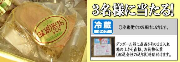 商品は冷蔵便でのお届になります。省ゴミのため ダンボール箱に入れただけの簡略包装でご用意します。ご安心ください。