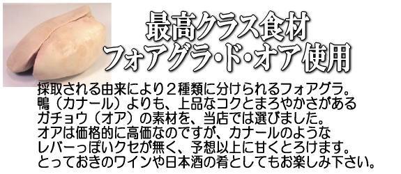 最高クラス食材【フォアグラ・ド・オア使用】