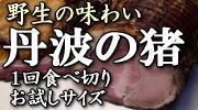 丹波産・猪肉の燻製