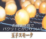 玉子の燻製