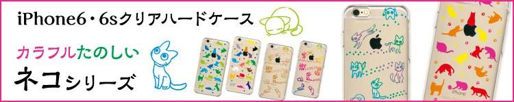 iphone6クリアハードケース猫
