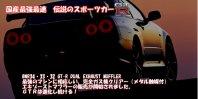 GT-Rエキゾーストマフラー