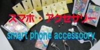 スマホ・アクセ(smart phone ac