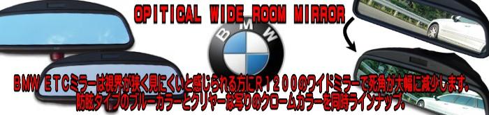 純正ミラーは見にくいので、BMW−ECT