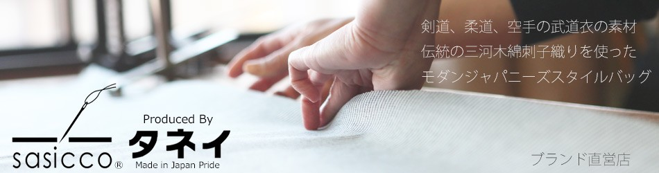 三河木綿刺子織りのsasicco