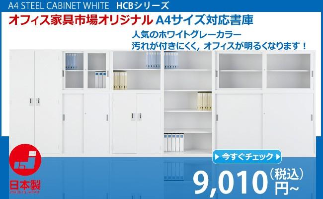 オフィス家具市場オリジナル A4サイズ対応書庫 日本製