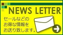 ニュースレター購読