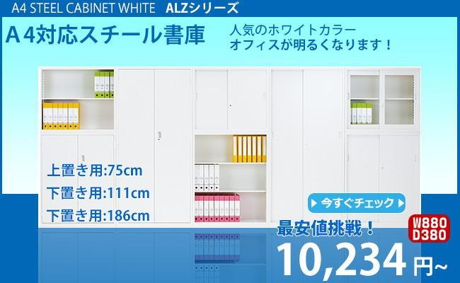 ALZシリーズ A4対応スチール書庫