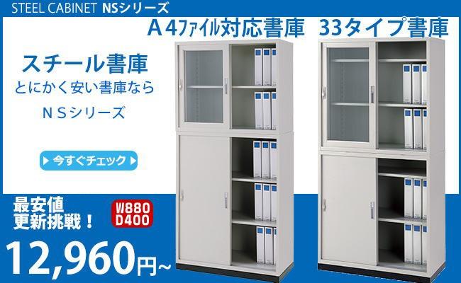 NSシリーズ A4ファイル対応スチール書庫 日本製