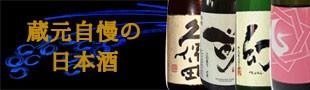店主自慢の日本酒