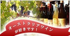 オーストラリアワインが好きです!