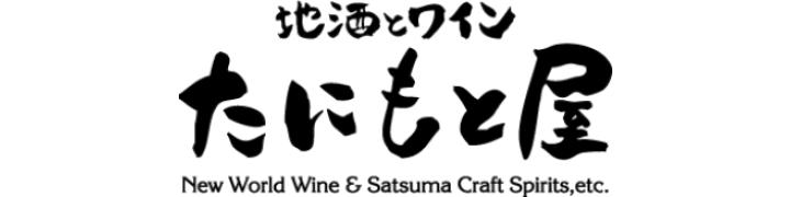 地酒とワイン たにもと屋 ロゴ