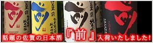 話題の佐賀の日本酒『前』入荷いたしました!