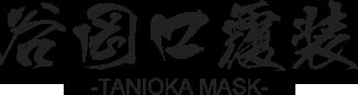 谷岡口覆装~TANIOKA MASK~ ロゴ