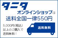 タニタオンラインショップは送料全国一律540円